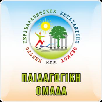 kpe-thermou-OMADA